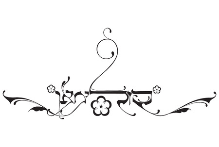 hebrew alphabet: Hebrew digital calligraphy with floral ornaments. The text says Soliman or Suleiman, a semitic male name