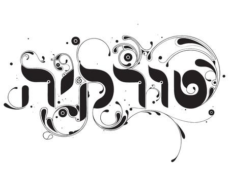 Free vector hebrew alphabet download free vector art stock