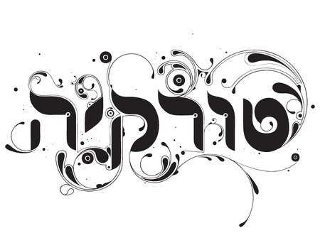 Hebrew digital calligraphy with floral ornaments. The text says Turkiah, meaning Turkey in Hebrew.