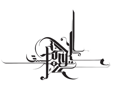arabic background: Hand-lettered typography Funk, mesh of modern and classic oriental disciplines