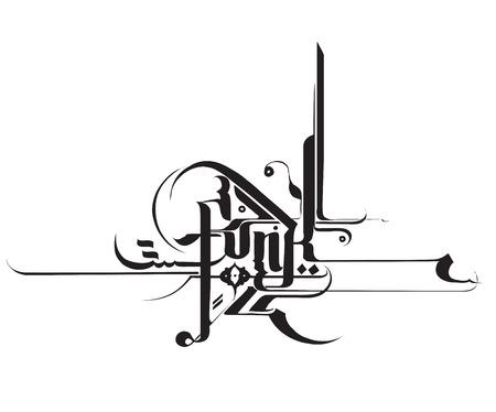 calligraphie arabe: typographie main-lettrée Funk, maille de disciplines orientales classiques et modernes Illustration