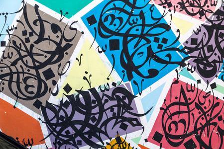 graphity: Tunis, Tunisia - December 27, 2016: Tunisian arabic graffiti on an old wall in the Souq, La Medina of Tunis. The script says -Nhebbek- I love you in Tunisian dialect of Arabic language.