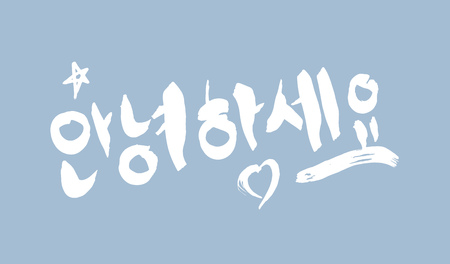 Korean calligraphy for Hello, Annyeong Haseyo. handwriting with brush strokes