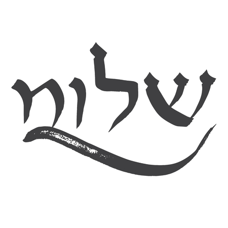 hebrew script: Handmade brush calligraphy, Shalom, Hebrew word meaning hello and peace