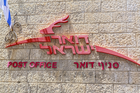 Jerusalem, Israel - June 16, 2018: Central Israeli Post Office (Doar Yisrael) building exterior with logo and Israel flags.