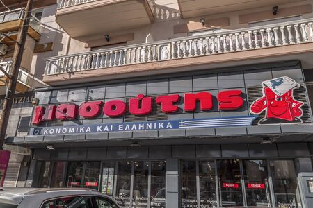 Alexandroupoli, Greece - February 19, 2019: Exterior view of Masoutis, a supermarket chain in Greece. Its headquarters are located in Thessaloniki. The company was established in 1976. Banco de Imagens - 128836422