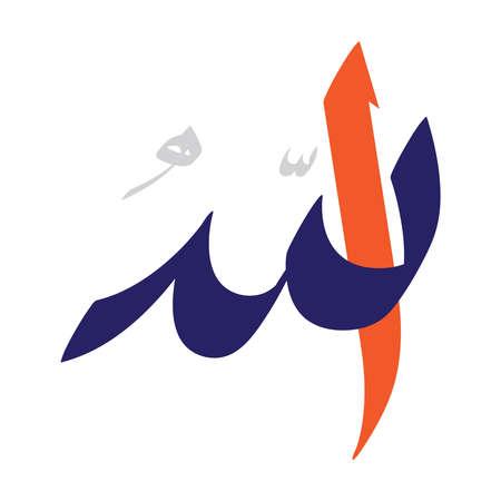 Vector Arabic calligraphy, Allah in Arabic script