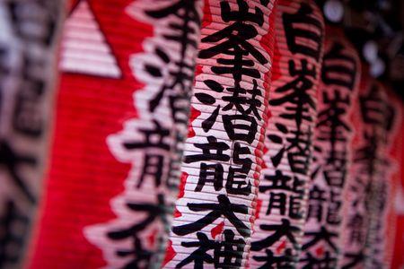 日本の京都でお寺で漢字で覆われたランタン。