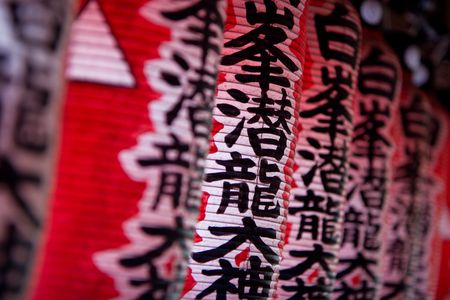 Kanji-covered lanterns at a temple in Kyoto, Japan. Stock Photo - 784901