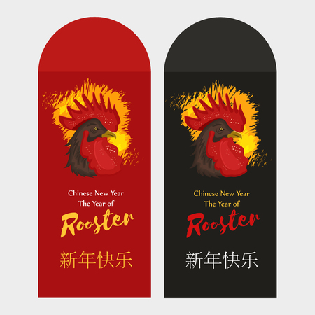 money packet: Chinese New Year Money Packet Set. Chinese New Year of Fire Rooster. Red and Black templates
