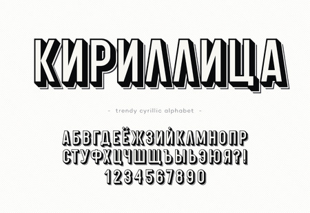 Vector cyrillic bold 3d modern alphabet. Russian font for decoration, logo, party poster, t shirt, book, greeting card, sale banner, printing on fabric. Cool typography typeface. Trendy font. Eps 10