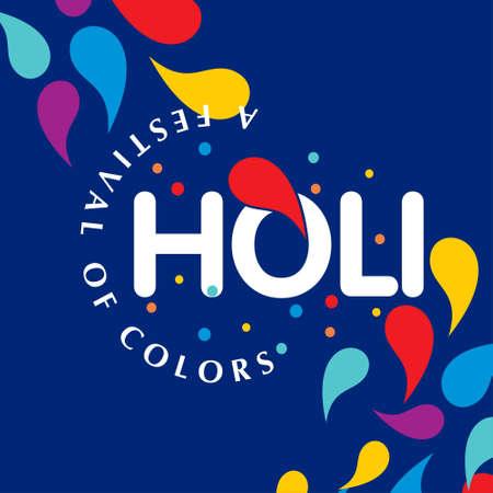 幸せなホーリーフェスティバル。青い背景に創造的なタイポグラフィでホーリー色が落ちる。Web デザインおよびアプリケーション インターフェイスの場合、インフォグラフィックスにも役立ちます。ベクターの図。