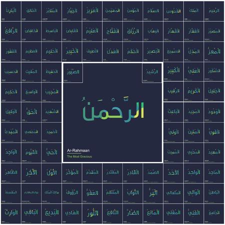 Nove nomi di tipografia di Allah Vettoriali