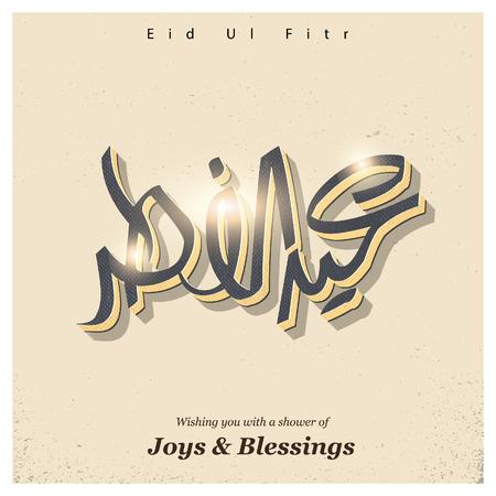 Eid ul Fitar typogrpahuic design vector