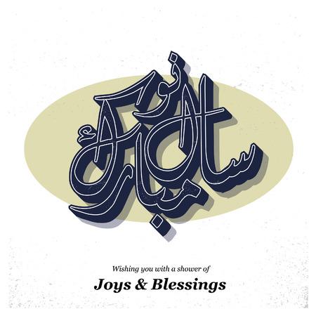 Happy Islamic new year design vector Illustration