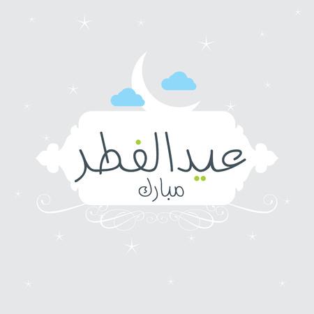 Eid Mubarak deisgn with typography and creative deisgn vector Vector Illustration