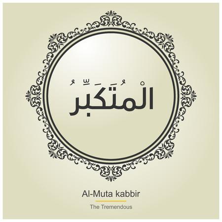 Allah Names typography designs vector Vettoriali