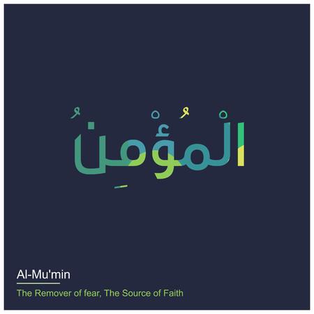 La tipografia di nomi di Allah progetta il vettore