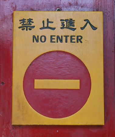 wooden no enter sign with english and chinese language Stock Photo