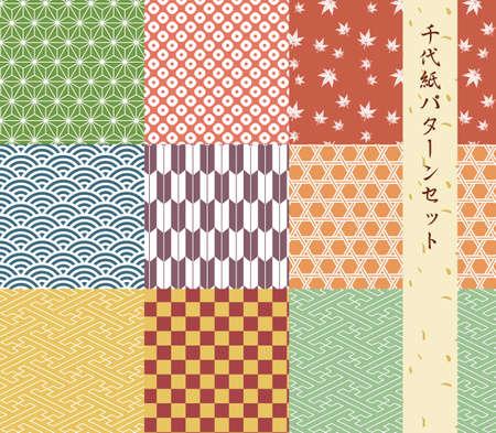 Chiyo paper pattern set
