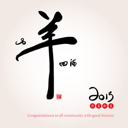 Chinese year of goat . The character - Ming Yang Si Hai(become famous all over the world), Congratulate a new year.