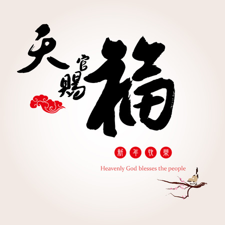 Chinese New year. The character - Tian Guan Ci Fu(Heavenly God blesses the people), Congratulate a new year.