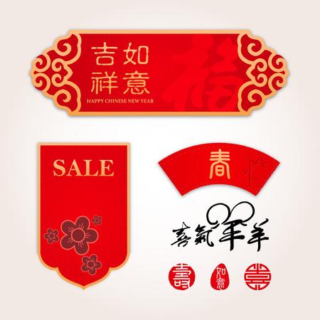 """happy new year stamp: Dise�o de tarjeta para el a�o nuevo chino. Car�cter chino """"Ji Xiang Ru Yi"""" significa - buena suerte y felicidad para usted. """"Chun"""" - Primavera. Vectores"""