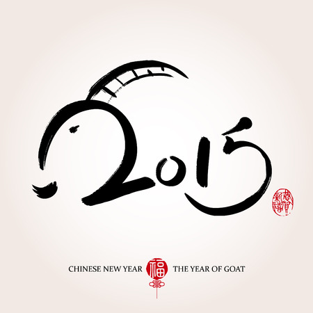 Chinese Calligraphy 2015 Year of the Goat 2015. Red stamps which on the attached image in Gong He Xin Xi Translation: Happy New Year.