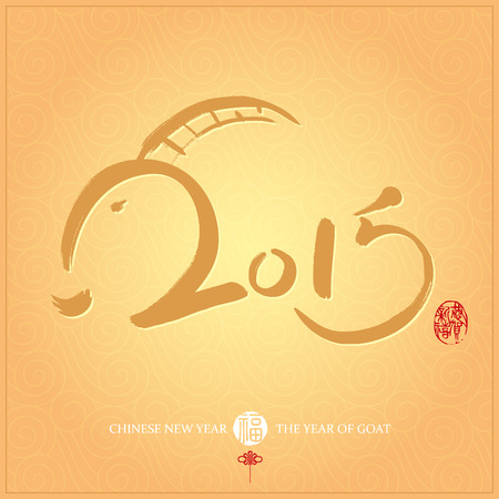 he goat: Chinese Calligraphy 2015 Year of the Goat 2015. Red stamps which on the attached image in Gong He Xin Xi Translation: Happy New Year.