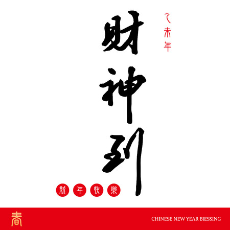 congratulate: Chinese New year. The character - Cai Shen Dao(God of wealth kwocking at the door), Congratulate a new year.