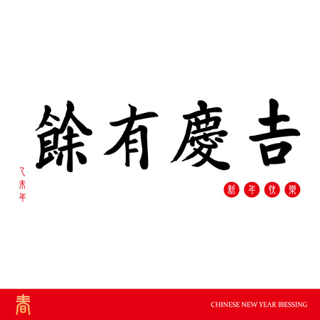 congratulate: Chinese New year. The character - Ji Qing You Yu(May your happiness be without limit), Congratulate a new year.