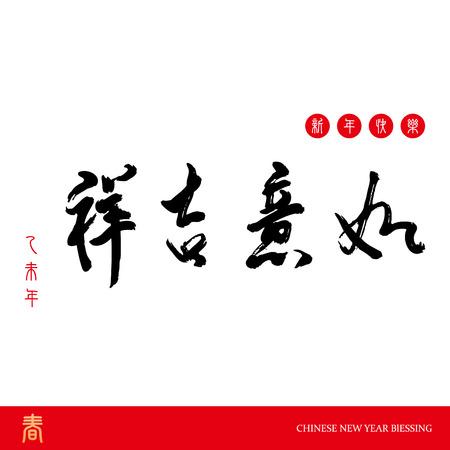 중국의 설날. 캐릭터 - Ru Yi Ji Xiang (행복을위한기도), 새해를 축하합니다. 일러스트