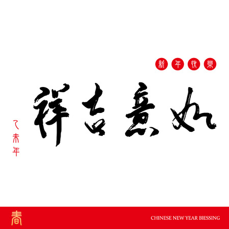 chinese calligraphy character: Chinese New year. The character - Ru Yi Ji Xiang(A prayer for happiness), Congratulate a new year.