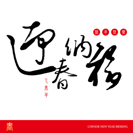 Chinese New year. The character - Ying Chun Na Fu(Greet the New Year and encounter happiness), Congratulate a new year.