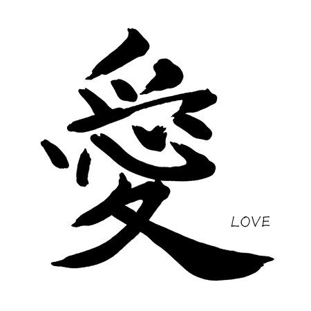 ai: Chinese Calligraphy ai Translation: Love