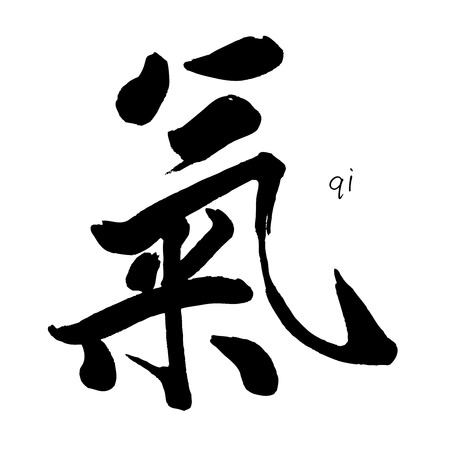 """중국 서예 """"치""""- 기공, 공기, 깊은 호흡 운동의 시스템. 일러스트"""