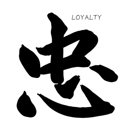 """traditionally chinese: Chinese Calligraphy """"Zhong"""" -- loyal, loyalty & devoted"""