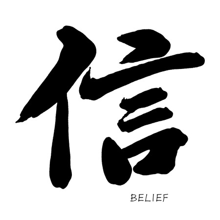 belief: Chinese Calligraphy xin Translation: belief