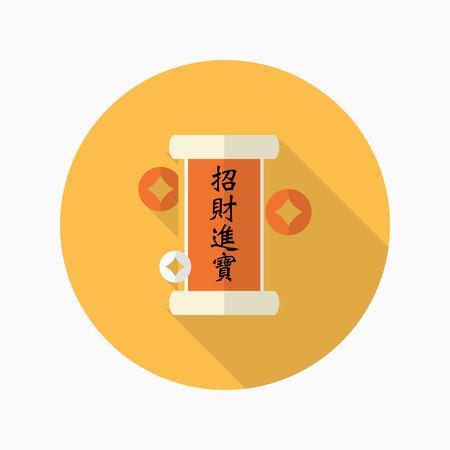 中国の旧正月アイコン、ベクトル フラット長い影 design.word「趙 Cai 金宝」、富が買収した、貴重なオブジェクトに従う、新しい年を祝福します。