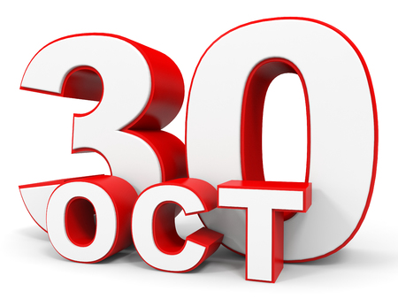 30th: October 30. 3d text on white background. Illustration.