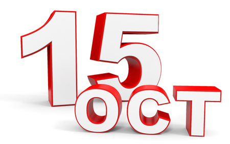 15: October 15. 3d text on white background. Illustration.