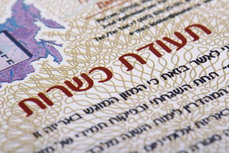 Teudat kashrut (héber felirattal) - igazoló dokumentum a kóserséget élelmiszer