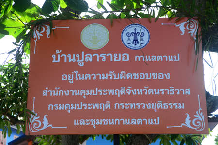 NARATHIWAT, THAILAND – 1 JANUARY 2021 : label  of pula Rayor Kalae tapae or pulau Raya  Kalan tapan (Halfway House) Department of Probation, a Muslim community located by the river in Bang Nara River