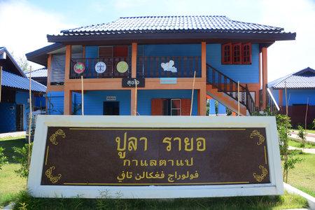NARATHIWAT, THAILAND – 1 JANUARY 2021 : Building  of pula Rayor Kalae tapae or pulau Raya  Kalan tapan (Halfway House) Department of Probation, a Muslim community located by the river in Bang Nara River