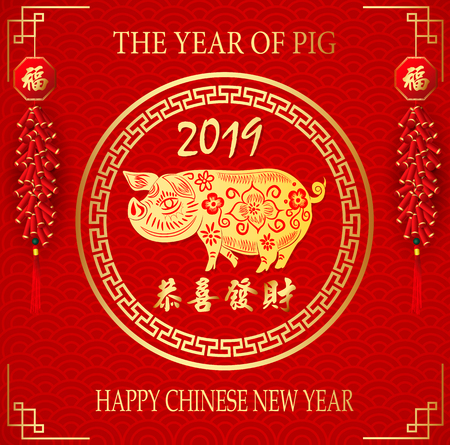 Happy Chinese New Year 2019 card Year of the pig Stock Photo