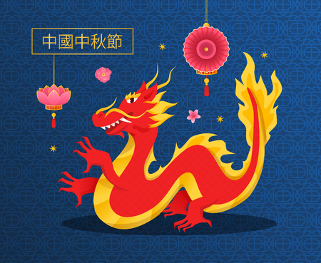 Symbol of mid autumn, chinese fire dragon, lanterns, lotus, hieroglyphs. Chinese Happy Mid-Autumn Festival. Lanterns, clouds, in form of paper decorative ornament. Vector illustration.