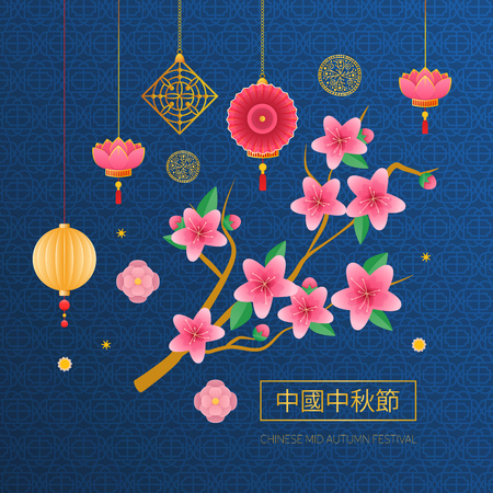 Symbol of mid autumn, sakura branch, lanterns, lotus, paper umbrellas.