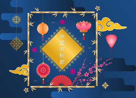 Mid autumn festival. Origami paper, decorative ornament. Lanterns, lotus.