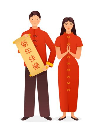 Elements for Chinese traditional Happy New Year