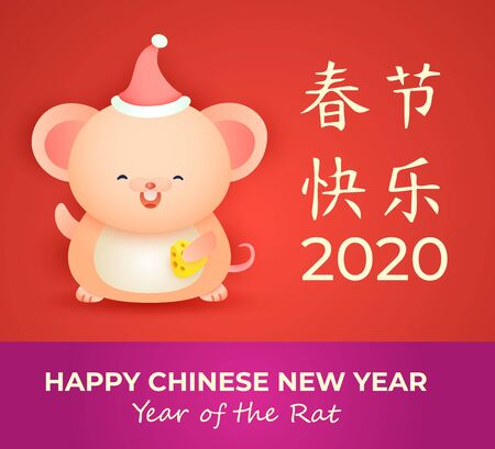 Happy Chinese New Year 2020 the year of rat. Happy rat cheese wishing you a Happy new year. Vector